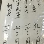 天ぷら 筧 - 刺身