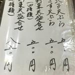 天ぷら 筧 - 天ぷら