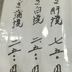 天ぷら 筧 - うなぎ