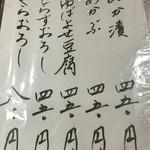 天ぷら 筧 - おつまみ