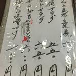 天ぷら 筧 - サラダ、一品料理