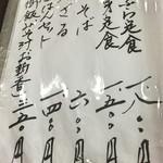 天ぷら 筧 - 定食、そば