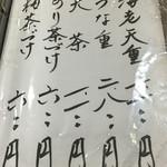 天ぷら 筧 - お重、お茶漬け