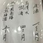 天ぷら 筧 - 日本酒、梅酒
