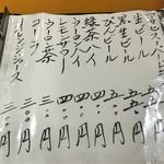 天ぷら 筧 - ビール、酎ハイ、ソフトドリンク