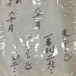 天ぷら 筧 - 焼酎