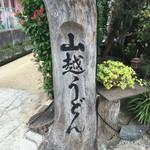 山越うどん - 山越うどん(香川県綾歌郡綾川町羽床上)木製の看板