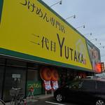 つけ麺専門店 二代目YUTAKA - 多分街一番のデカいラーメン看板(2015年12月20日)