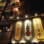 わらやき屋 - 土佐の藁焼き九州郷土料理ビル