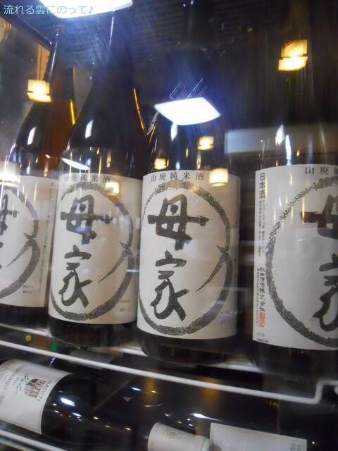 炭火焼鳥 母家 池袋本店 - 山廃純米酒