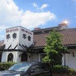 4659288 - 国道200号線バイパス沿いにあるステーキレストランです。