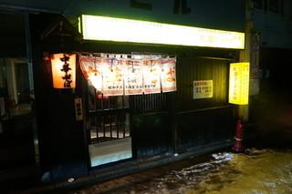 末廣ラーメン本舗 秋田山王本店 - 外観