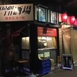 東五反田一丁目酒場 -
