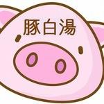 ろく月 - 豚白湯Σ(´д`;)