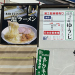 ゆうじ - 店頭看板