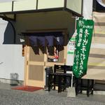 ゆうじ - 入口