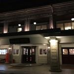 バー デイサイト - 夜の日光金谷ホテル