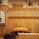 守茂支店 - お相撲さんの写真が貼ってある。