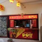オキナワンタコス専門店 POW -