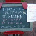 トラットリア イル シレーネ - 一回目ディナー
