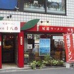 尾道ラーメン 尾道十八番 - 店