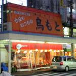 46610506 - 荻窪駅北口徒歩2分、ちょい呑みに最適な「鳥もと」