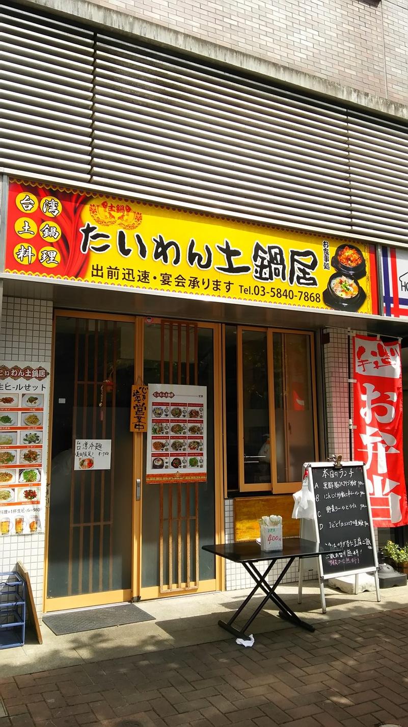 台湾土鍋居