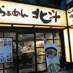 らーめん北斗 - 2016/01