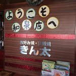 きん太 和泉店 -