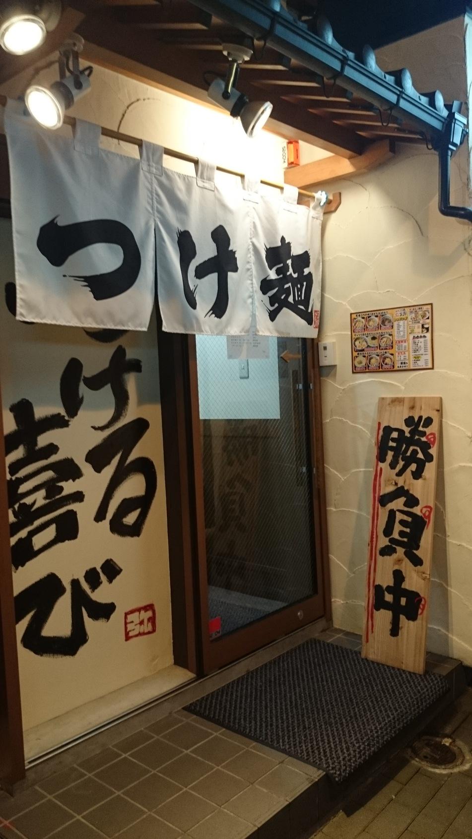 金澤つけ麺 弥五郎