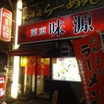 東京味源 - 神田駅西口ガード下