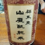 海鮮市場 からっ風 - 【2016.1.19(火)】群馬泉山廃純米酒(群馬県太田市)650円