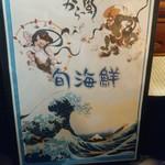 海鮮市場 からっ風 - 【2016.1.19(火)】メニュー表紙