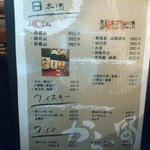 海鮮市場 からっ風 - 【2016.1.19(火)】日本酒メニュー
