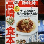 海鮮市場 からっ風 - 【2016.1.19(火)】高崎食本
