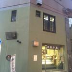 中里 - お店の外観