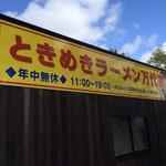 青島食堂 司菜 - ときめきラーメン万代島のラーメンストリート