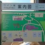 池田ワイン城 - 案内図