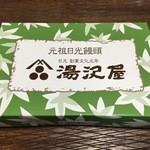 46620102 - 湯沢屋のまんじゅう
