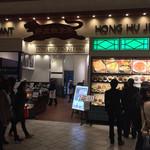 紅虎餃子房 - イオン 筑紫野店内 ここがお店です