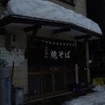 ふじわら - 入口