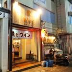 NAVE - 店頭