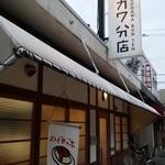 ヨコガワ分店 -