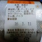 46626226 - 栗ケーキ商品説明