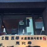 吉柳 - 左の入り口から2Fへ上がります