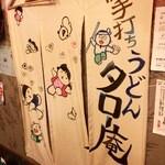 純手打ちうどん 町田タロー庵 - のれん