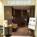 カフェモロゾフ - お店の入り口