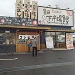 豊田下市場食堂 - 外観