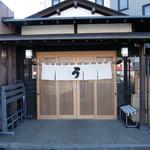 うな繁 - 201601 お店の入り口