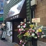 麺屋 大和田 - お店の入り口